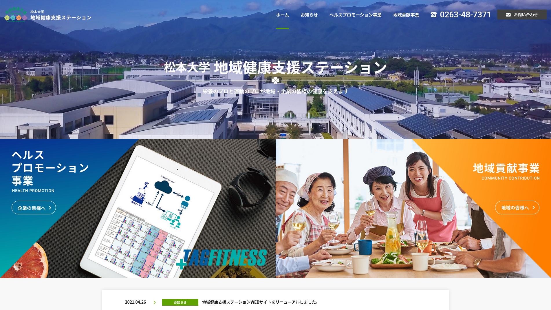 松本大学地域健康支援ステーションWEBサイトをリニューアルしました。